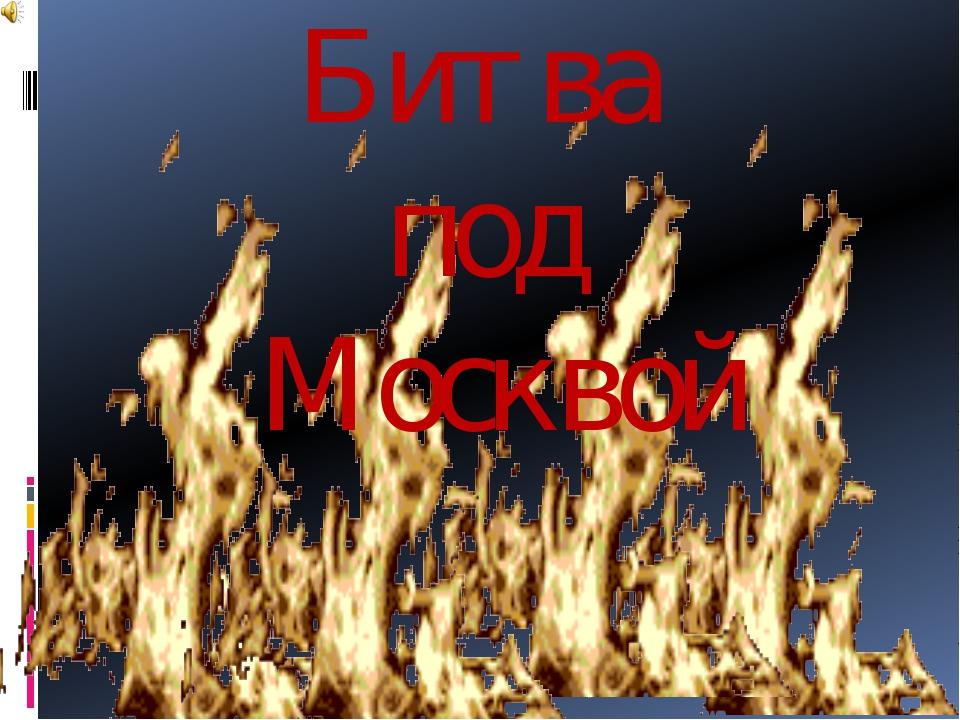 Битва под Москвой