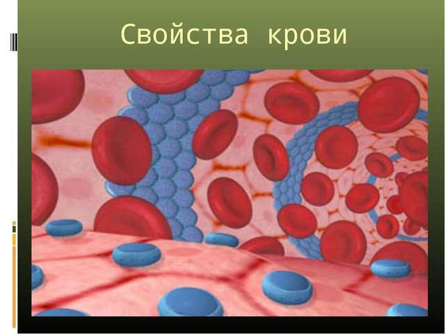 Свойства крови