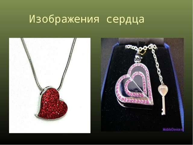 Изображения сердца