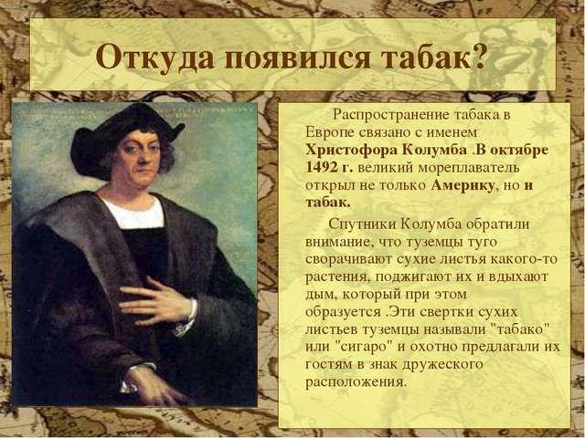 Откуда появился табак? Распространение табака в Европе связано с именем Христ...