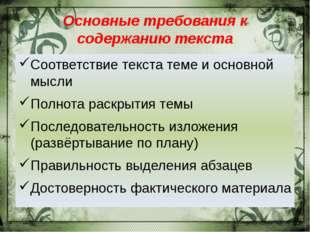 Основные требования к содержанию текста Соответствие текста теме и основной м
