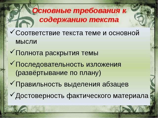 Основные требования к содержанию текста Соответствие текста теме и основной м...