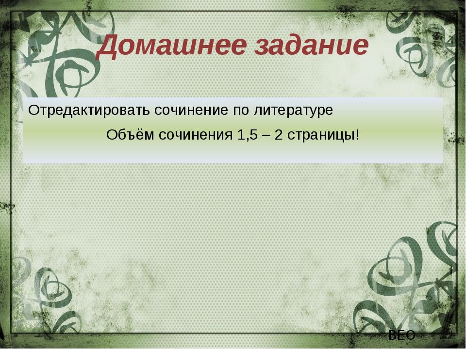 Домашнее задание Отредактировать сочинение по литературе Объём сочинения 1,5...