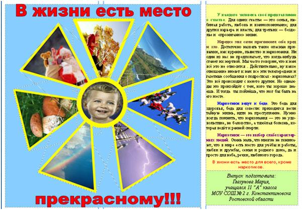 http://roksosh2.z83.ru/foto/6.jpg