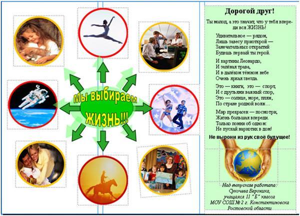 http://roksosh2.z83.ru/foto/3.jpg