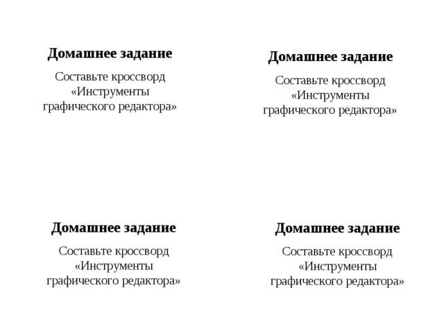 Домашнее задание Составьте кроссворд «Инструменты графического редактора» Дом...