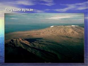 Потухший вулкан