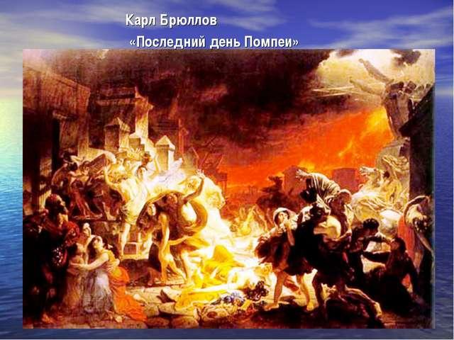 Карл Брюллов «Последний день Помпеи»