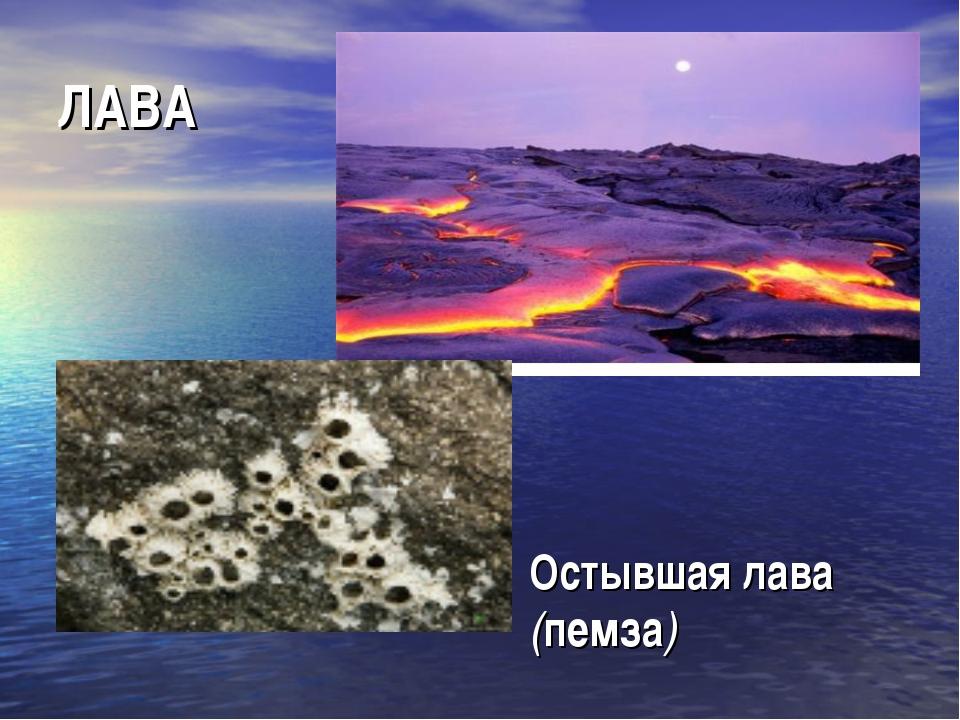 ЛАВА Остывшая лава (пемза)