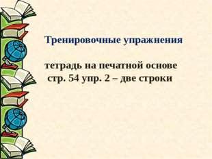 Тренировочные упражнения тетрадь на печатной основе стр. 54 упр. 2 – две строки