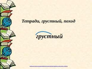 Тетради, грустный, поход грустный http://files.school-collection.edu.ru/dlrst