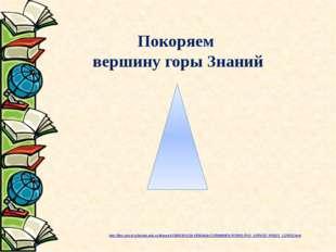 Покоряем вершину горы Знаний http://files.school-collection.edu.ru/dlrstore/