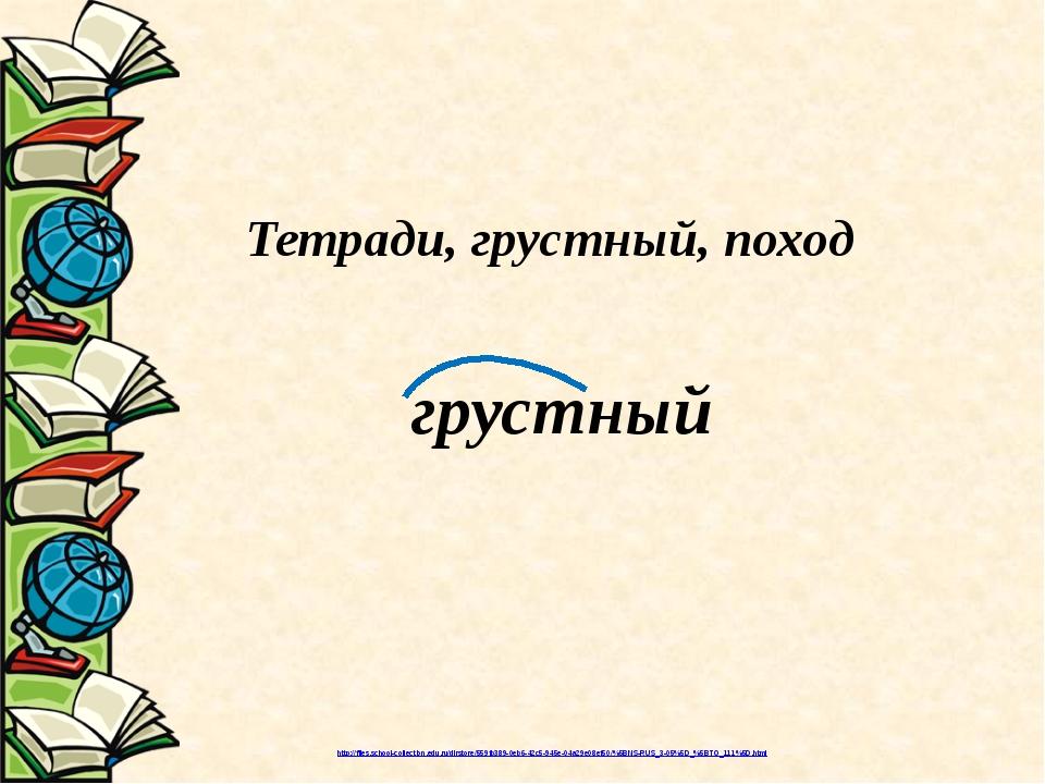 Тетради, грустный, поход грустный http://files.school-collection.edu.ru/dlrst...