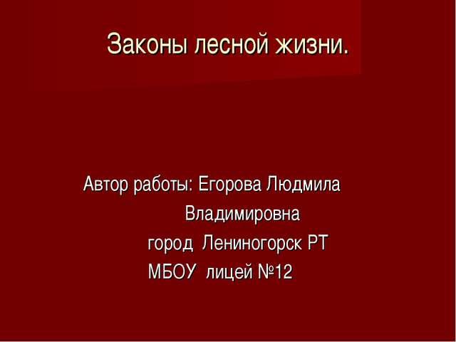 Законы лесной жизни. Автор работы: Егорова Людмила Владимировна город Лениног...