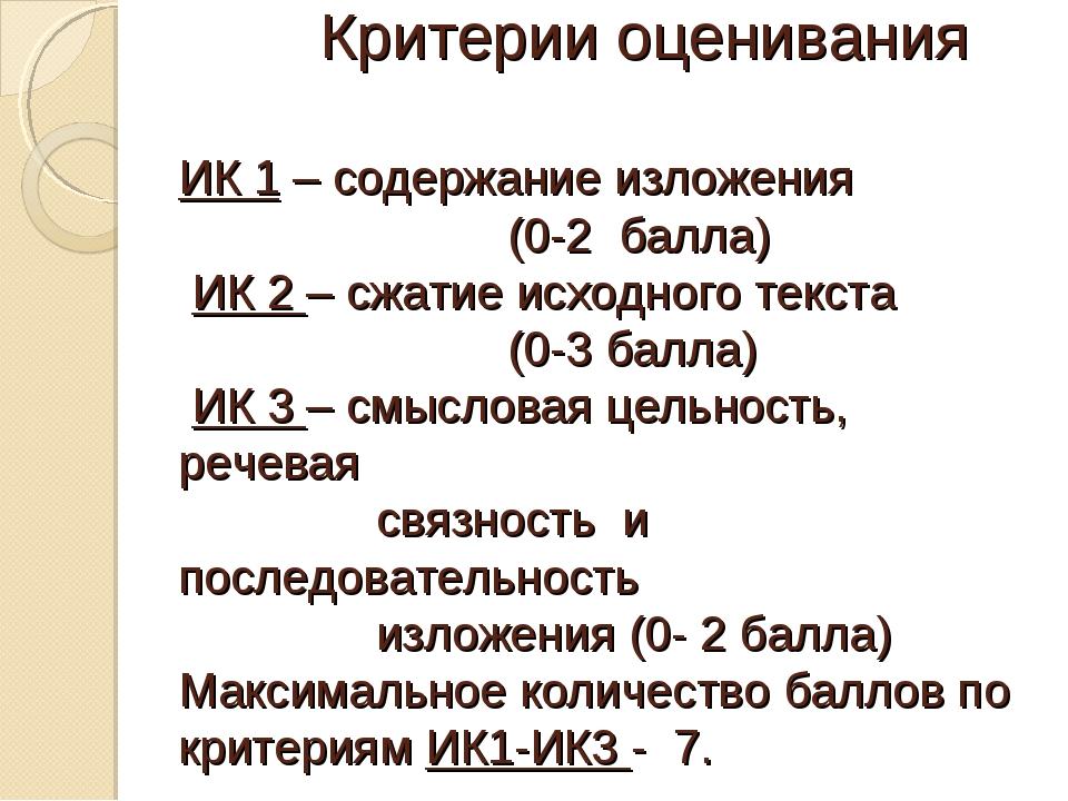 Критерии оценивания ИК 1 – содержание изложения (0-2 балла) ИК 2 – сжатие ис...