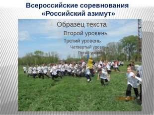 Всероссийские соревнования «Российский азимут»