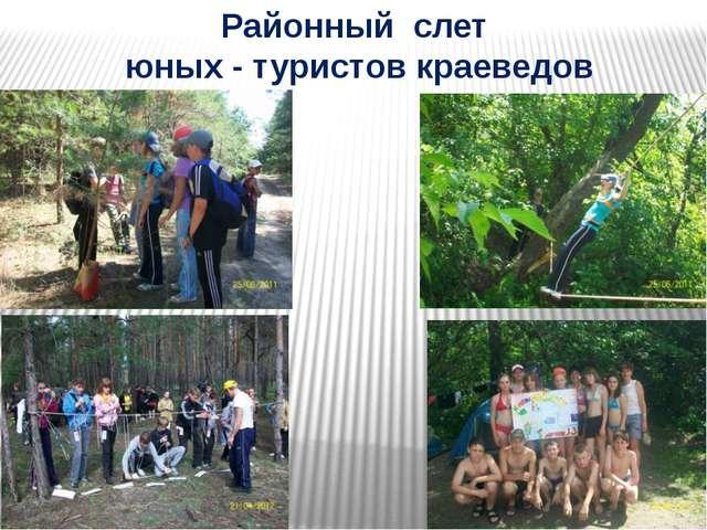 Районный слет юных - туристов краеведов