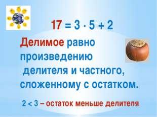 17 = 3 ∙ 5 + 2 Делимое равно произведению делителя и частного, сложенному с о