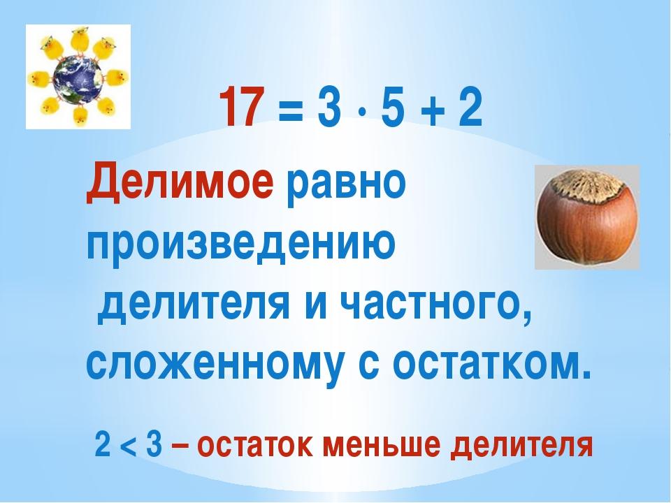 17 = 3 ∙ 5 + 2 Делимое равно произведению делителя и частного, сложенному с о...