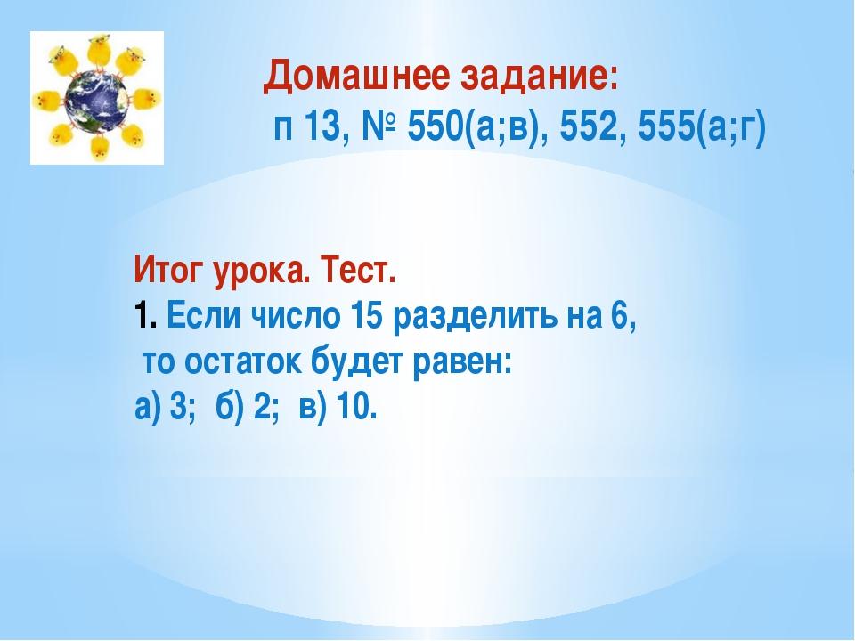 Домашнее задание: п 13, № 550(а;в), 552, 555(а;г) Итог урока. Тест. Если числ...