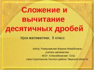 Сложение и вычитание десятичных дробей Автор: Ромашевская Марина Михайловна у