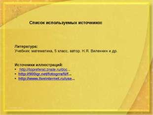 Список используемых источников Литература: Учебник: математика, 5 класс, авто