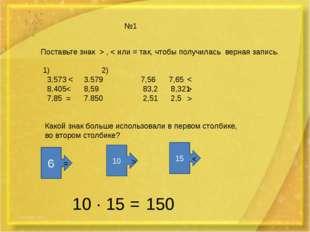 Поставьте знак > , < или = так, чтобы получилась верная запись. 1)2) 3,5