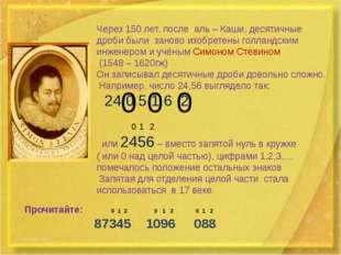 Через 150 лет, после аль – Каши, десятичные дроби были заново изобретены голл