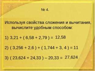 № 4. Используя свойства сложения и вычитания, вычислите удобным способом: 3,2