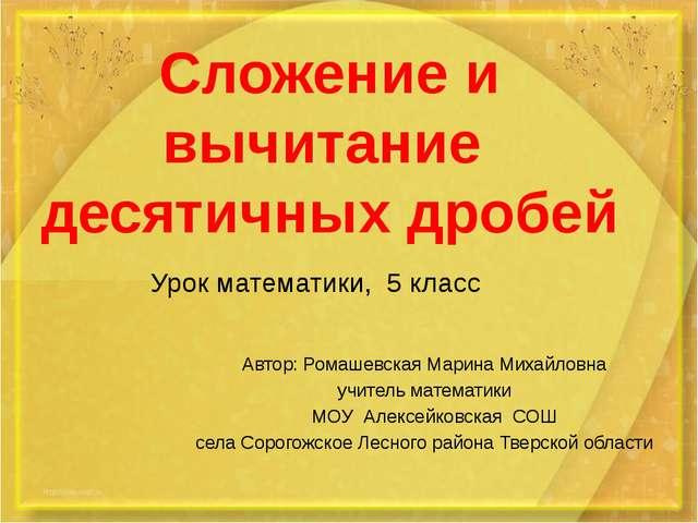Сложение и вычитание десятичных дробей Автор: Ромашевская Марина Михайловна у...