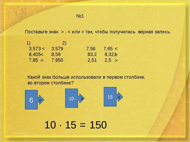 Поставьте знак > , < или = так, чтобы получилась верная запись. 1)2) 3,5...