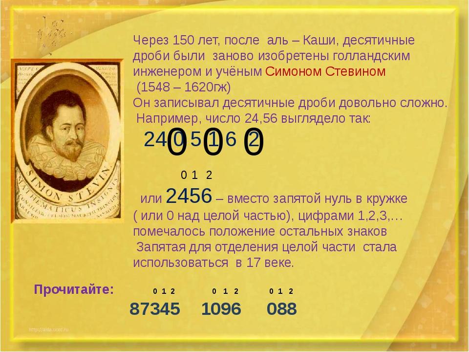Через 150 лет, после аль – Каши, десятичные дроби были заново изобретены голл...