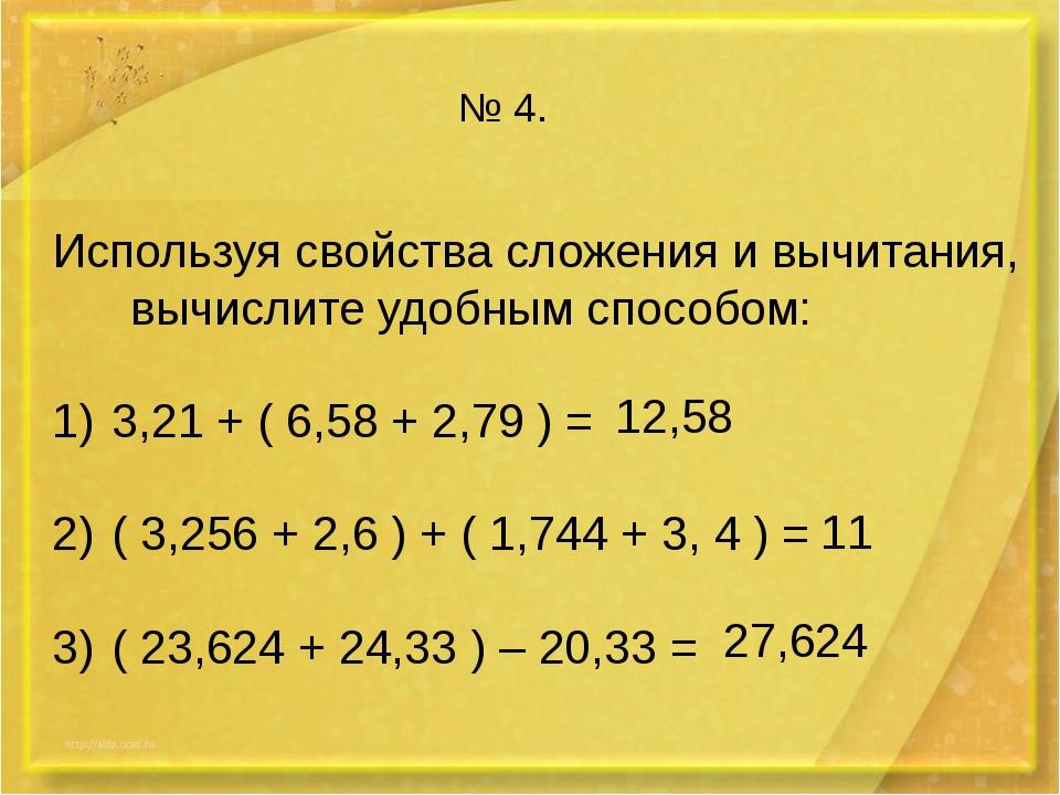 № 4. Используя свойства сложения и вычитания, вычислите удобным способом: 3,2...
