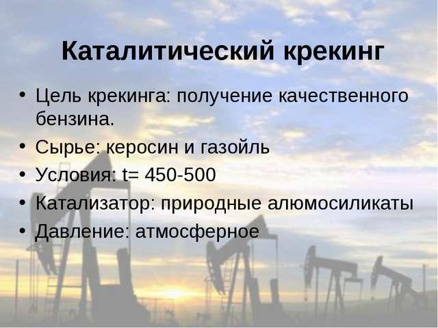 Каталитический крекинг Цель крекинга: получение качественного бензина. Сырье:...