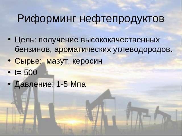 Риформинг нефтепродуктов Цель: получение высококачественных бензинов, аромати...
