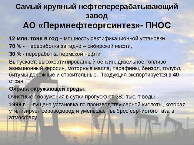 Самый крупный нефтеперерабатывающий завод АО «Пермнефтеоргсинтез»- ПНОС 12 м...