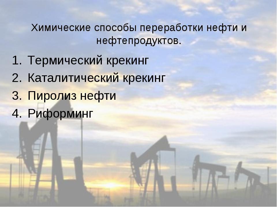 Химические способы переработки нефти и нефтепродуктов. Термический крекинг Ка...