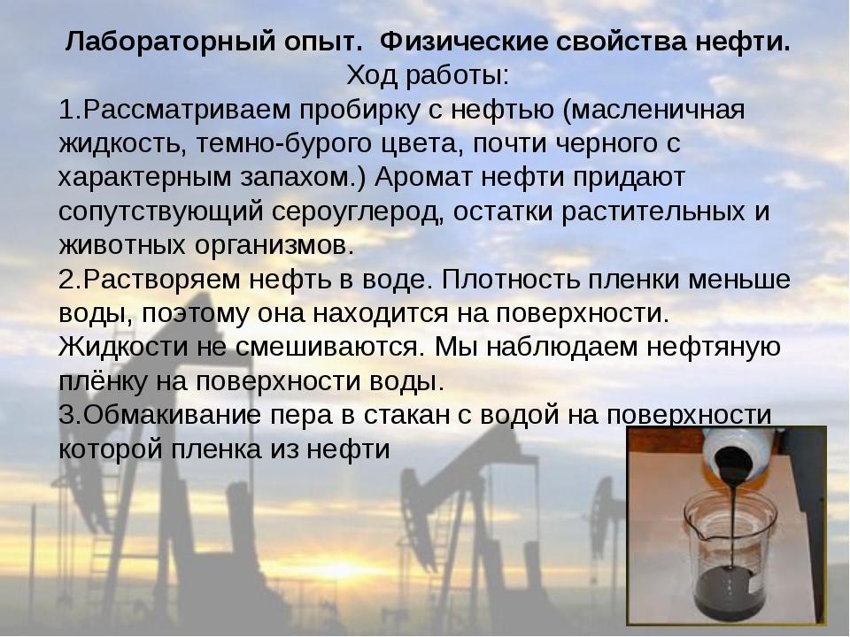 Лабораторный опыт. Физические свойства нефти. Ход работы: Рассматриваем проби...