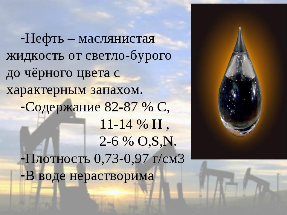Нефть – маслянистая жидкость от светло-бурого до чёрного цвета с характерным...