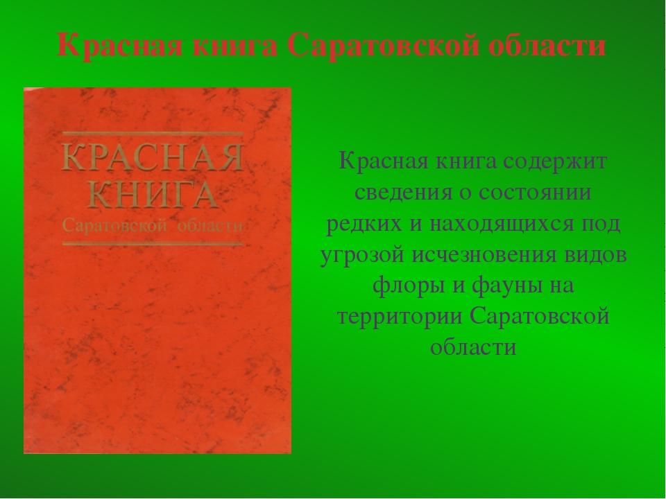 Саратовская область Аполлон Голубянка Махаон Медведица Пестрянка Подалирий