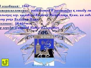 Первоначально назывался Ускар. Год основания: 1966 Месторасположение: Город