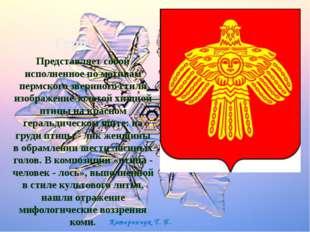 Герб Представляет собой исполненное по мотивам пермского звериного стиля изо