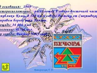 Год основания: 1939 Месторасположение: расположен в центральной части Респ