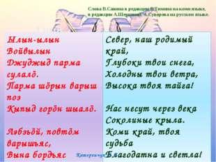 Гимн Слова В.Савина в редакции В.Тимина на коми языке, в редакции А.Шергиной
