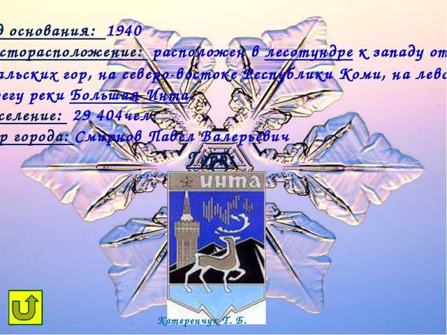 Первоначально назывался Ускар. Год основания: 1966 Месторасположение: Город...