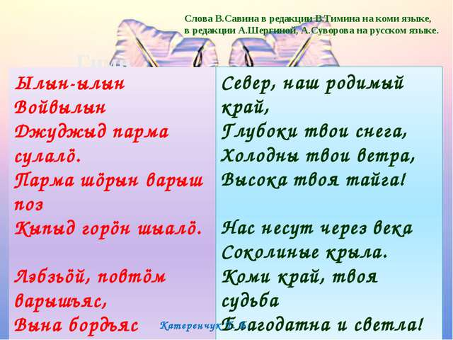 Гимн Слова В.Савина в редакции В.Тимина на коми языке, в редакции А.Шергиной...