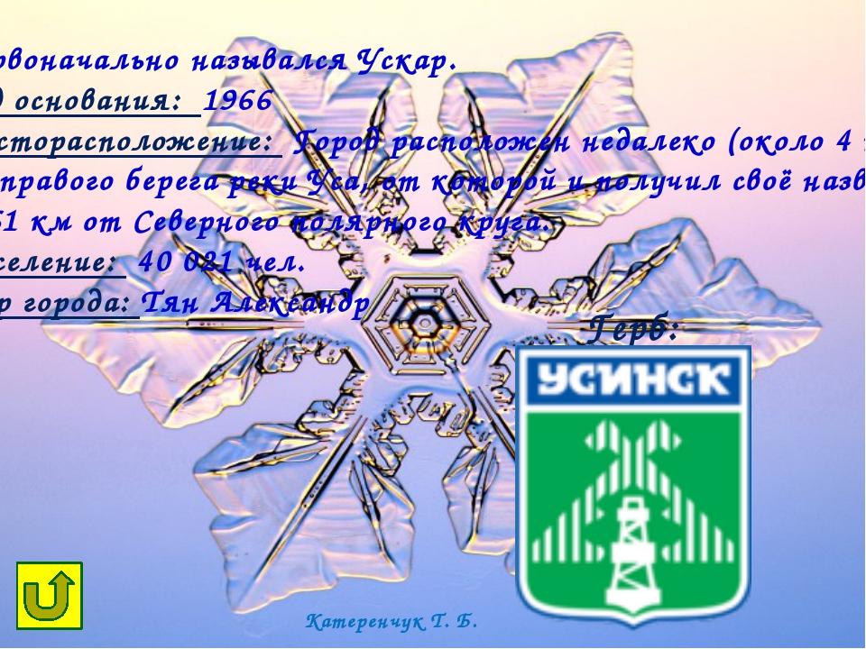 Катеренчук Т. Б.