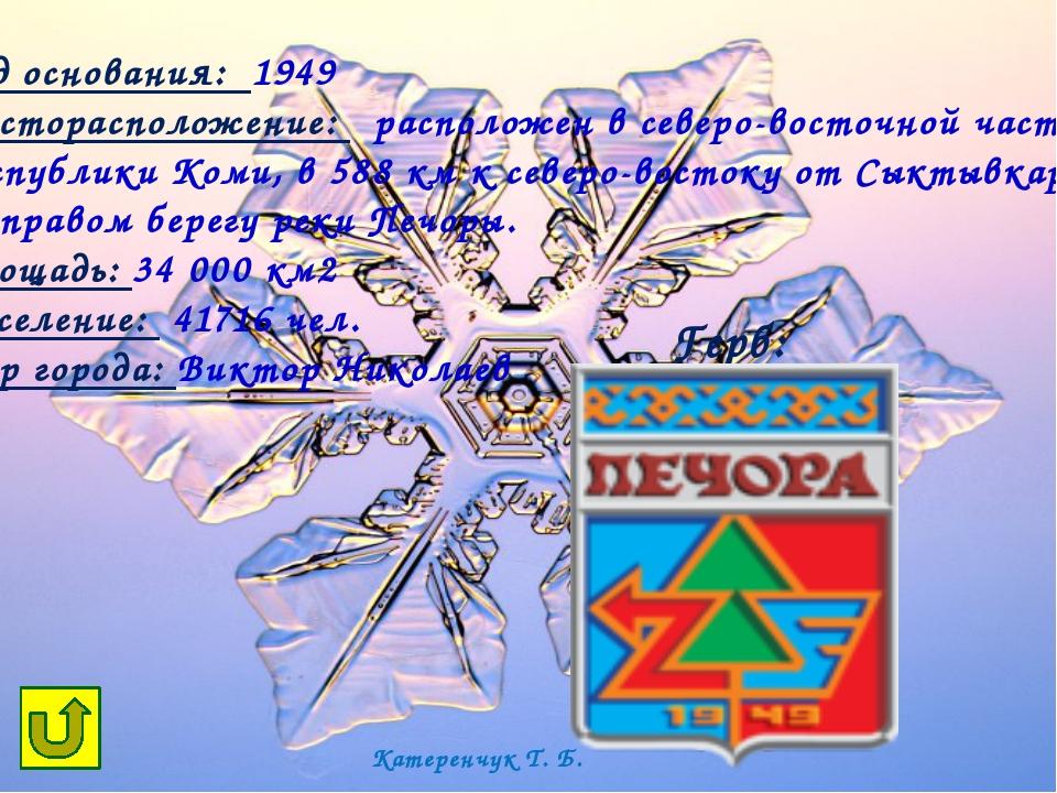 Год основания: 1939 Месторасположение: расположен в центральной части Респ...