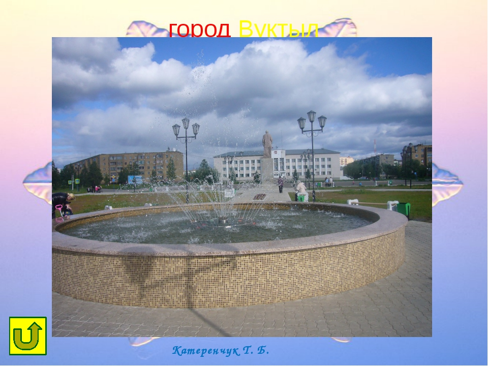 http://rkomi.ru http://ru.wikipedia.org http://images.yandex.ru Катеренчук Т...
