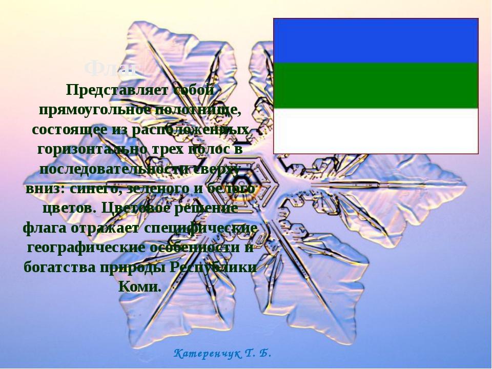 Флаг Представляет собой прямоугольное полотнище, состоящее из расположенных...